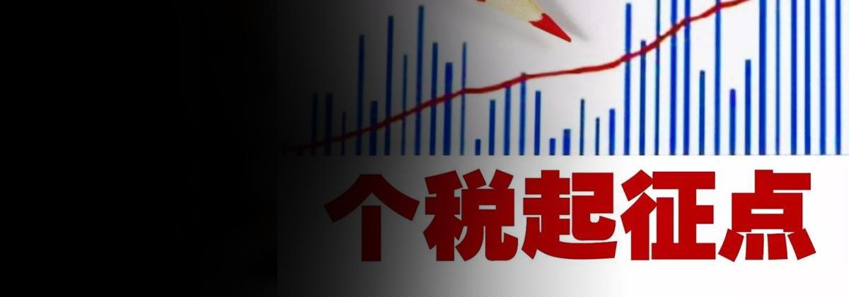 聚焦个税改革:5000元个税起征点10月1日实施