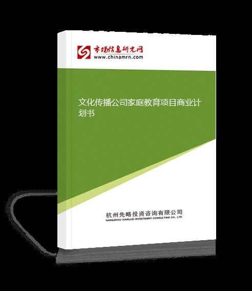 文化传播公司家庭教育项目商业计划书
