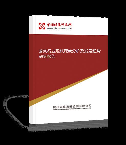 家纺行业现状深度分析及发展趋势研究报告